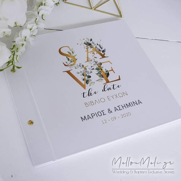 """Θεματικό Βιβλίο Ευχών Γάμου """"Greenery"""""""