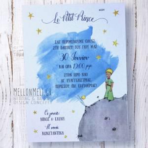 """Προσκλητήριο Βάπτισης """"Le Petit Prince"""" Μικρός Πρίγκιπας"""