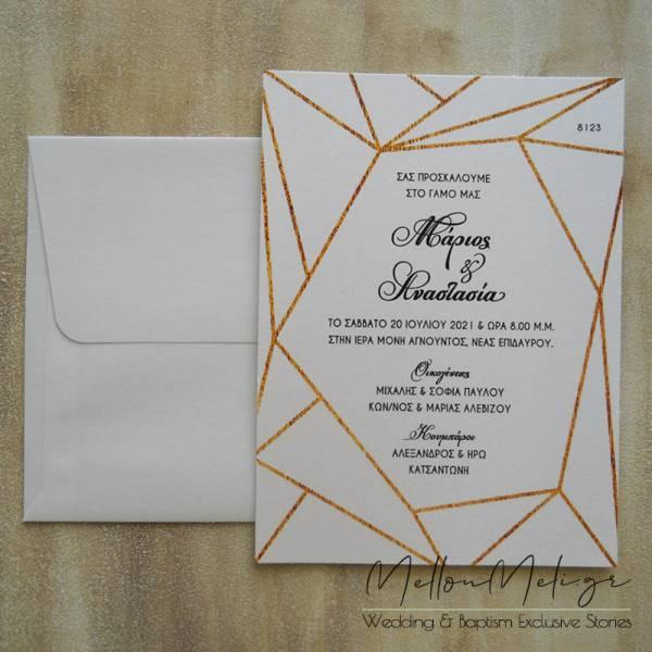 Προσκλητήριο Γάμου Γεωμετρικό χρυσό