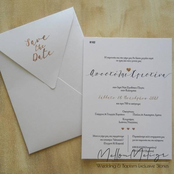 Προσκλητήριο Γάμου Save the Date