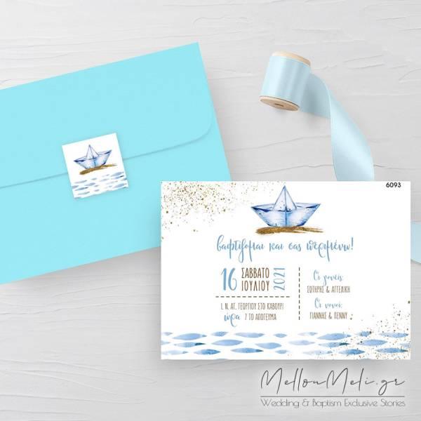 Προσκλητήριο Βάπτισης Χάρτινο Καραβάκι Watercolours