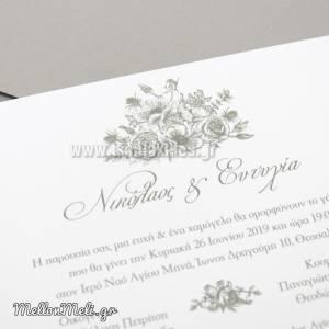 """Προσκλητήριο Γάμου """"Μπουκέτο"""""""