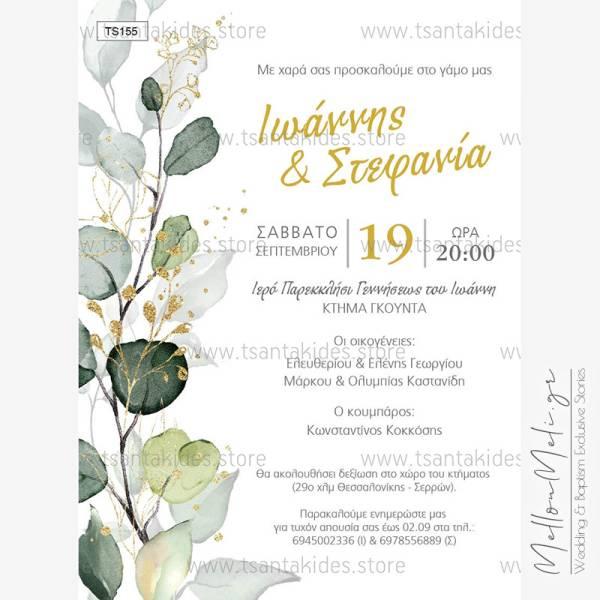 Προσκλητήριο Γάμου Green