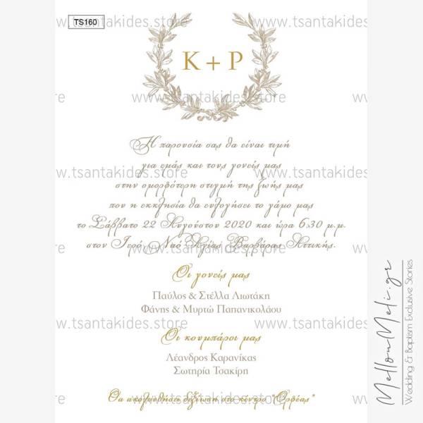 Προσκλητήριο Γάμου Μονόγραμμα