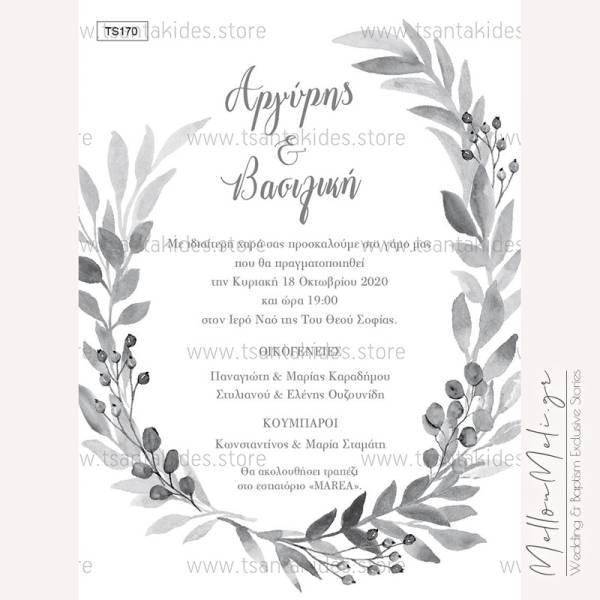 Προσκλητήριο Γάμου Grey Watercolours