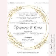 Προσκλητήριο Γάμου Χρυσό Στεφάνι