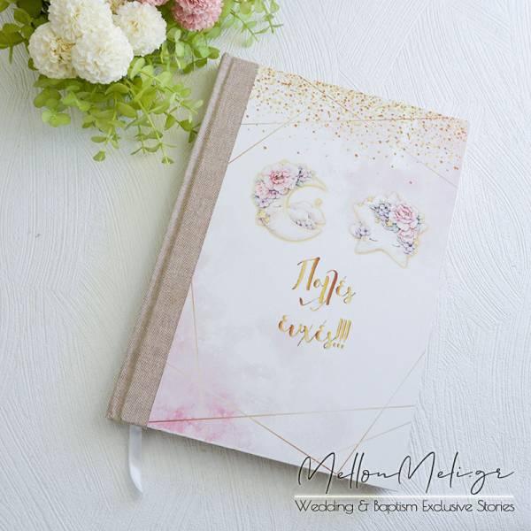 Ξύλινο βιβλίο ευχών με Θεματική εκτύπωση A Shinnig Star