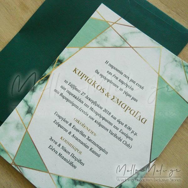 """Προσκλητήριο """"Πράσινο Διαμάντι"""""""